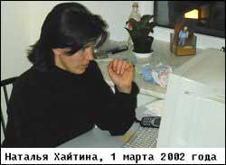 Наталья Хайтина