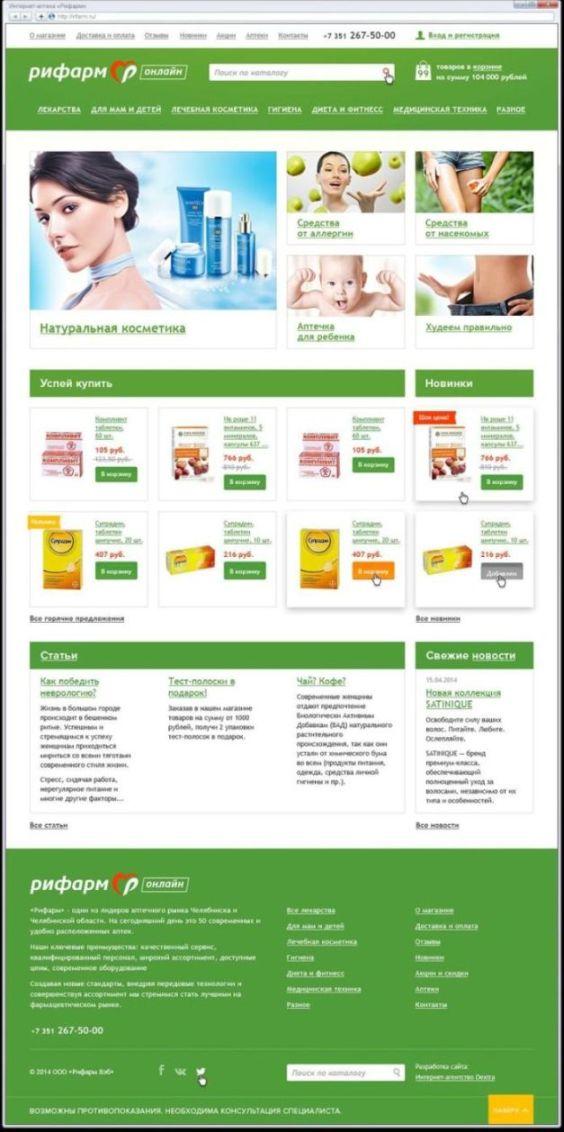 Photo of Аптечный веб-бизнес обновили