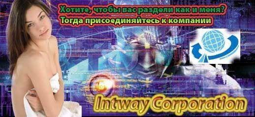 Photo of Раскрыта афера Intway