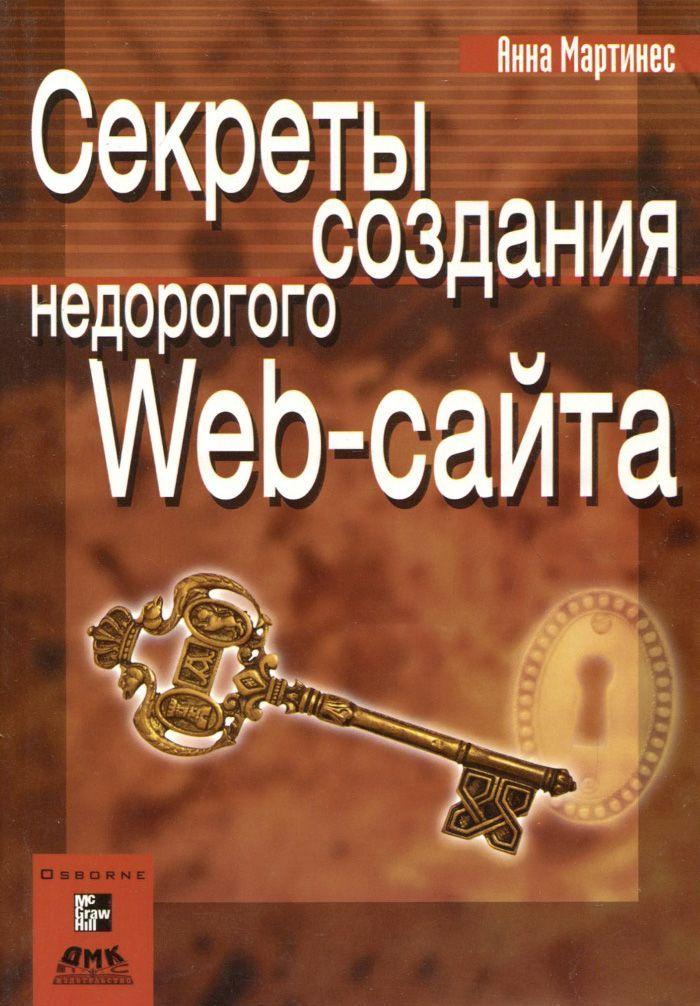 Photo of Секреты создания недорогого Web-сайта