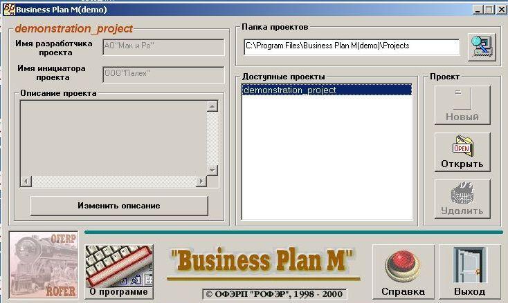 Бизнес План М