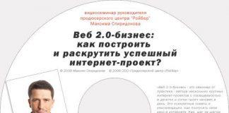 Web 2.0 бизнес