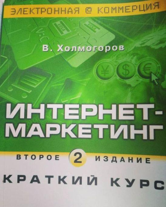 Photo of Интернет-маркетинг