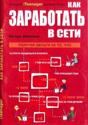 Photo of Как заработать в сети