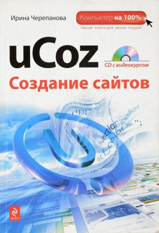 Photo of uCoz. Создание сайтов