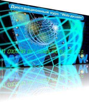 Photo of Дистанционный курс «Web-дизайн»