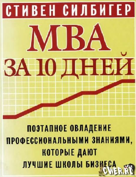 MBA за 10 дней