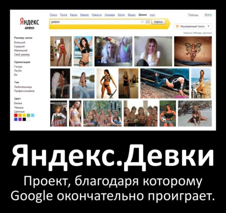 Photo of Shitty from Yandex and Direct completely fucked