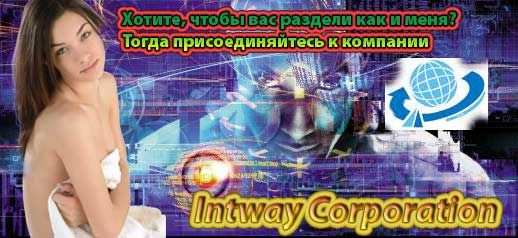 Photo of Intway scam revealed